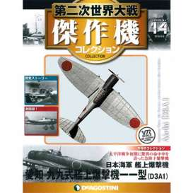 Aichi  - D3A Type 99 Dive Bmber  - 1:72 - Magazine Models - magWWIIAP014 | Tom's Modelauto's