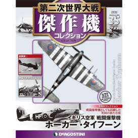 Hawker Aircraft  - Typhoon Mk Ib  - 1:72 - Magazine Models - magWWIIAP035 | Tom's Modelauto's